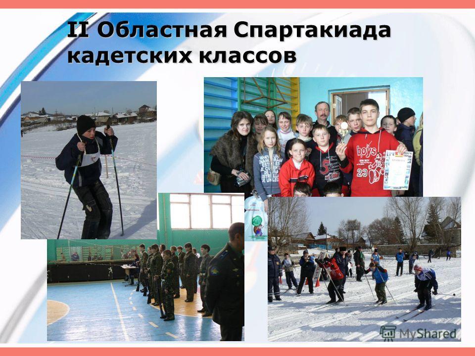 II Областная Спартакиада кадетских классов