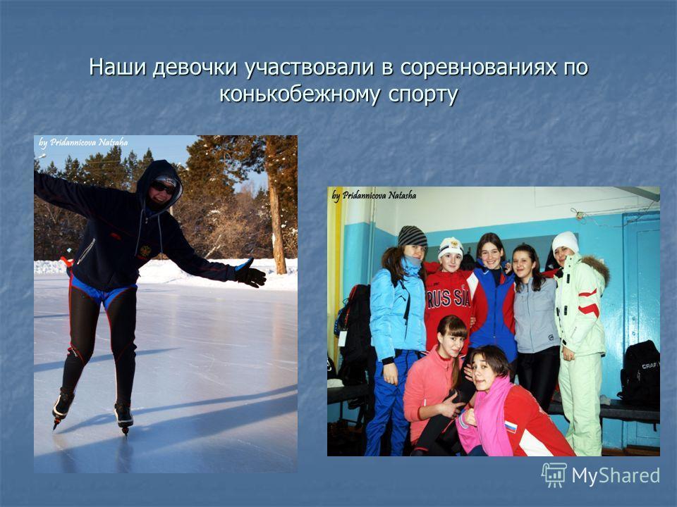 Наши девочки участвовали в соревнованиях по конькобежному спорту