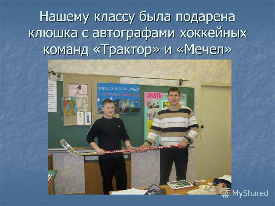 Нашему классу была подарена клюшка с автографами хоккейных команд «Трактор» и «Мечел»