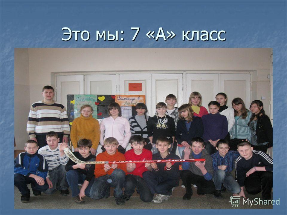 Это мы: 7 «А» класс