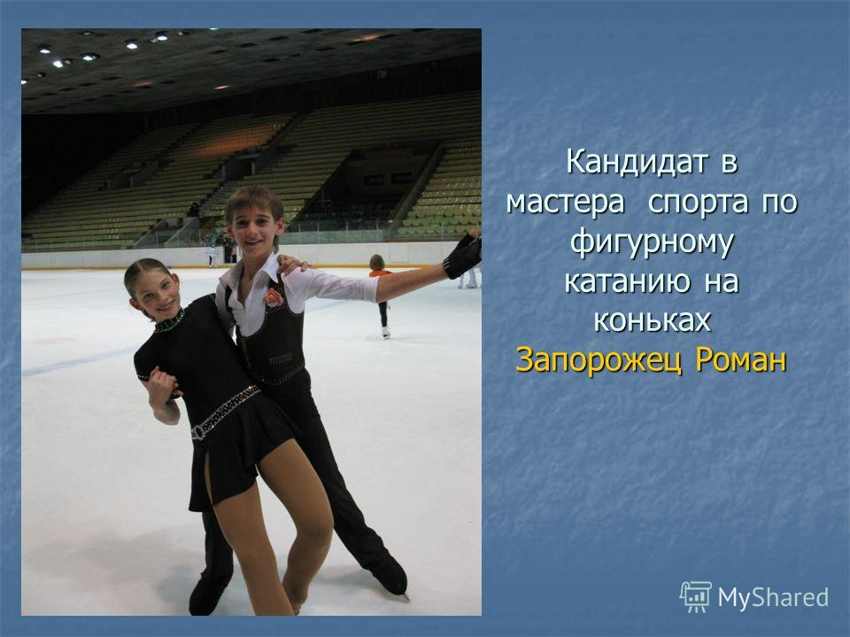 Кандидат в мастера спорта по фигурному катанию на коньках Запорожец Роман