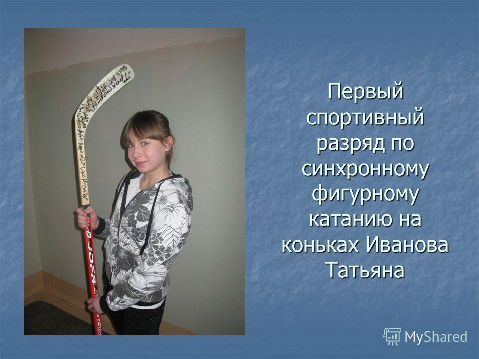 Первый спортивный разряд по синхронному фигурному катанию на коньках Иванова Татьяна