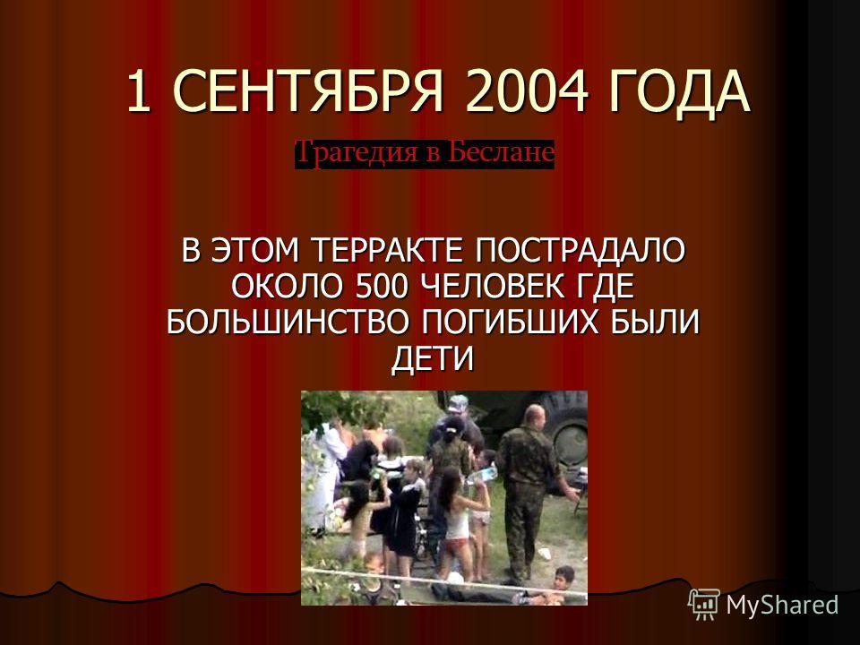 1 СЕНТЯБРЯ 2004 ГОДА В ЭТОМ ТЕРРАКТЕ ПОСТРАДАЛО ОКОЛО 500 ЧЕЛОВЕК ГДЕ БОЛЬШИНСТВО ПОГИБШИХ БЫЛИ ДЕТИ