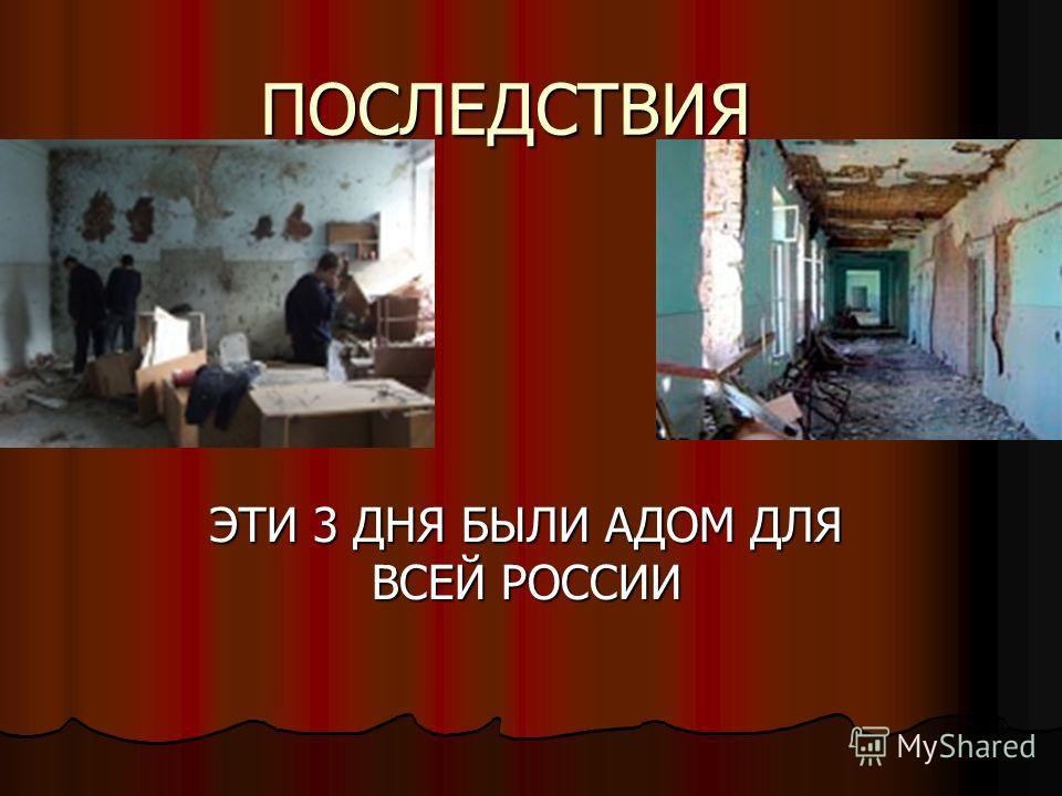 ПОСЛЕДСТВИЯ ЭТИ 3 ДНЯ БЫЛИ АДОМ ДЛЯ ВСЕЙ РОССИИ