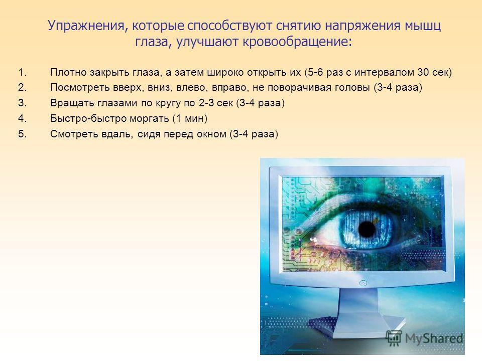 Правила по охране зрения: 1.Не трите глаза грязными руками. 2.Умывайтесь ежедневно с мылом 3.Не смотрите близко телевизор (не менее 3м) и долго (более часа) 4.Не играйте в компьютерные игры более 15- 20 минут 5.Не читайте в транспорте 6.Не читайте, н