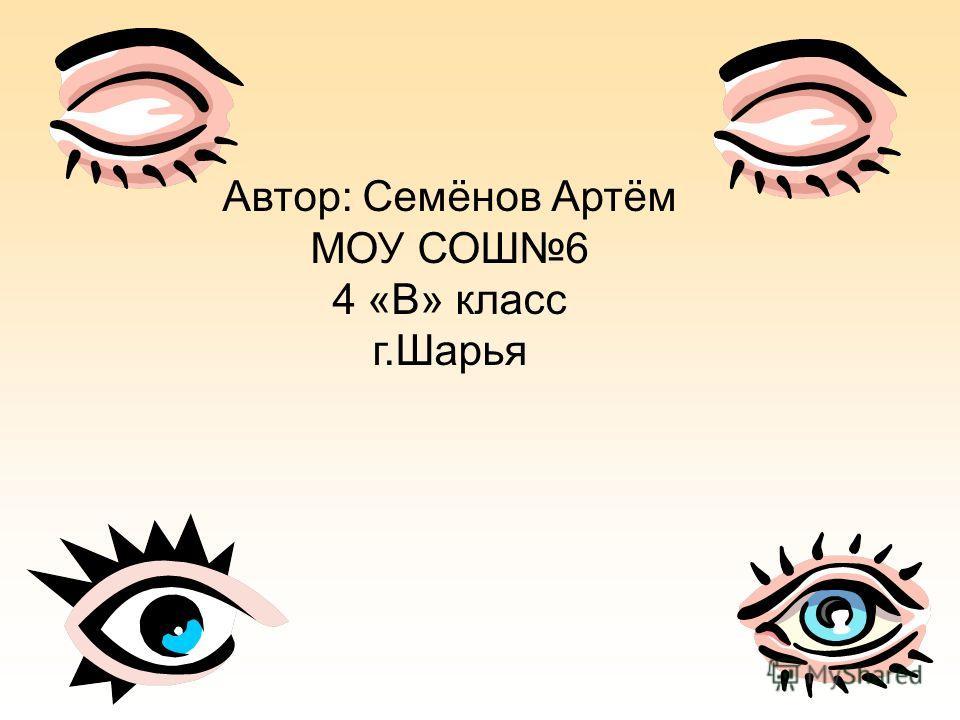 Упражнения, которые способствуют снятию напряжения мышц глаза, улучшают кровообращение: 1.Плотно закрыть глаза, а затем широко открыть их (5-6 раз с интервалом 30 сек) 2.Посмотреть вверх, вниз, влево, вправо, не поворачивая головы (3-4 раза) 3.Вращат