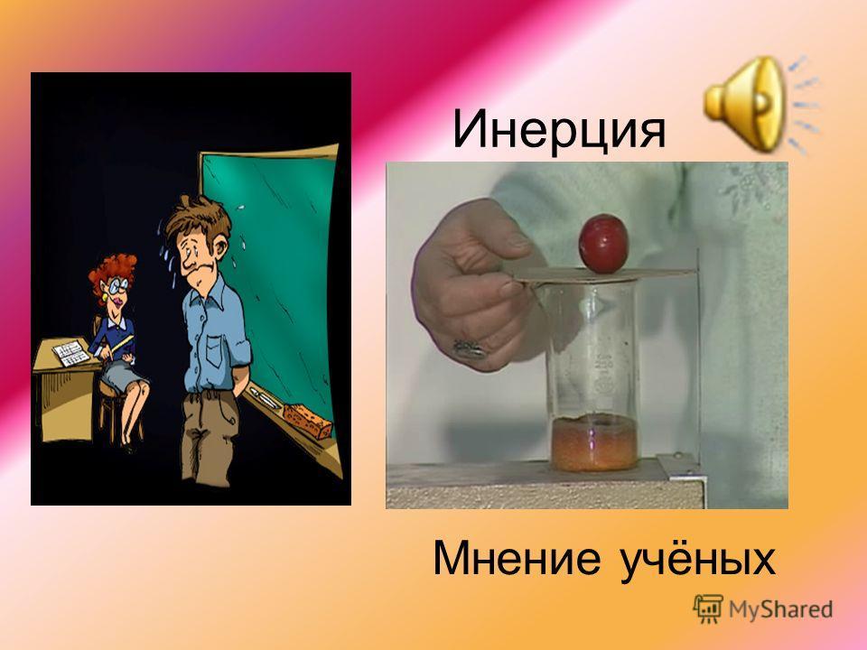 Инерция Мнение учёных