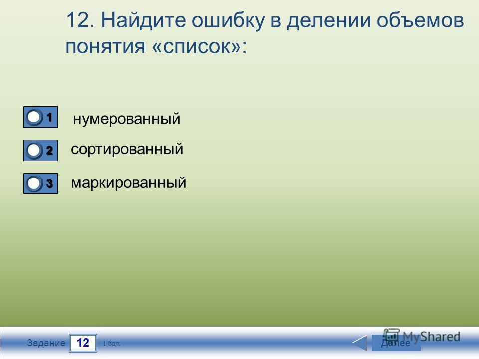 12 Задание 12. Найдите ошибку в делении объемов понятия «список»: Далее 1 бал. 1111 0 2222 0 3333 0 маркированный нумерованный сортированный