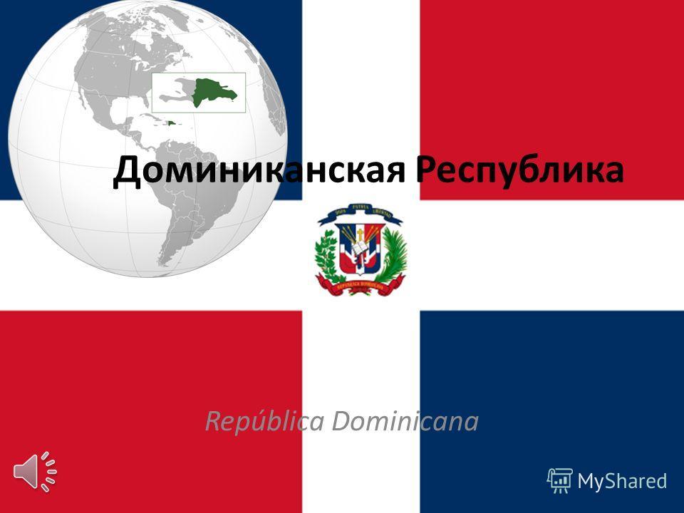 Доминиканская Республика República Dominicana