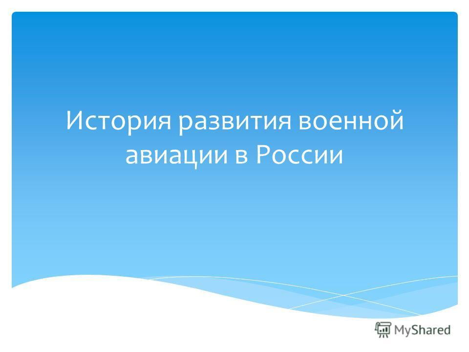 История развития военной авиации в России