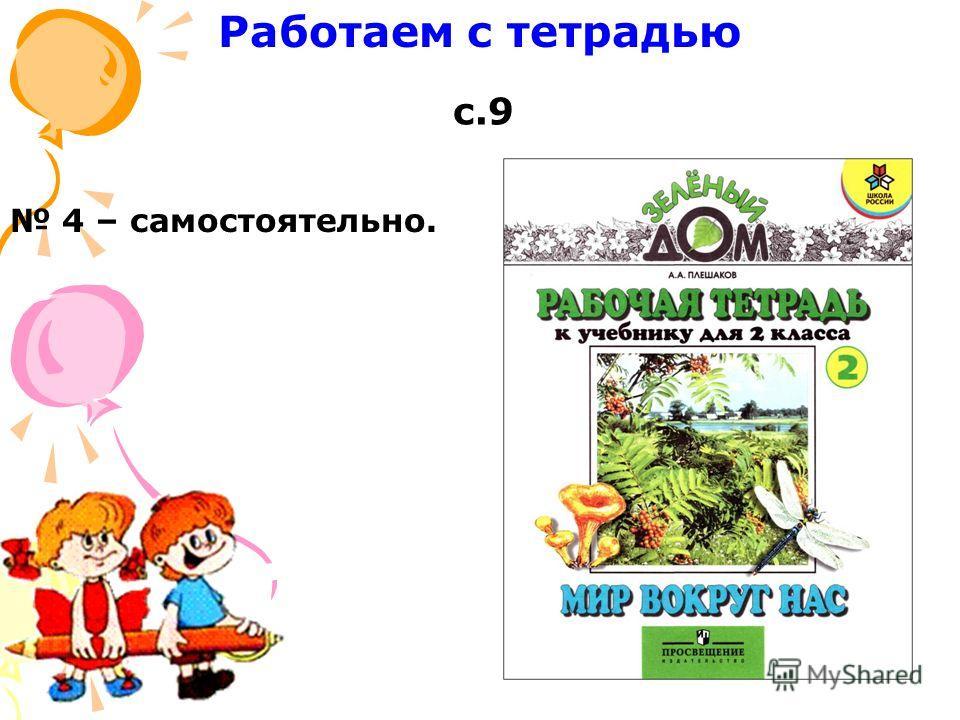 Работаем с учебником Изучаем материал на с. 17