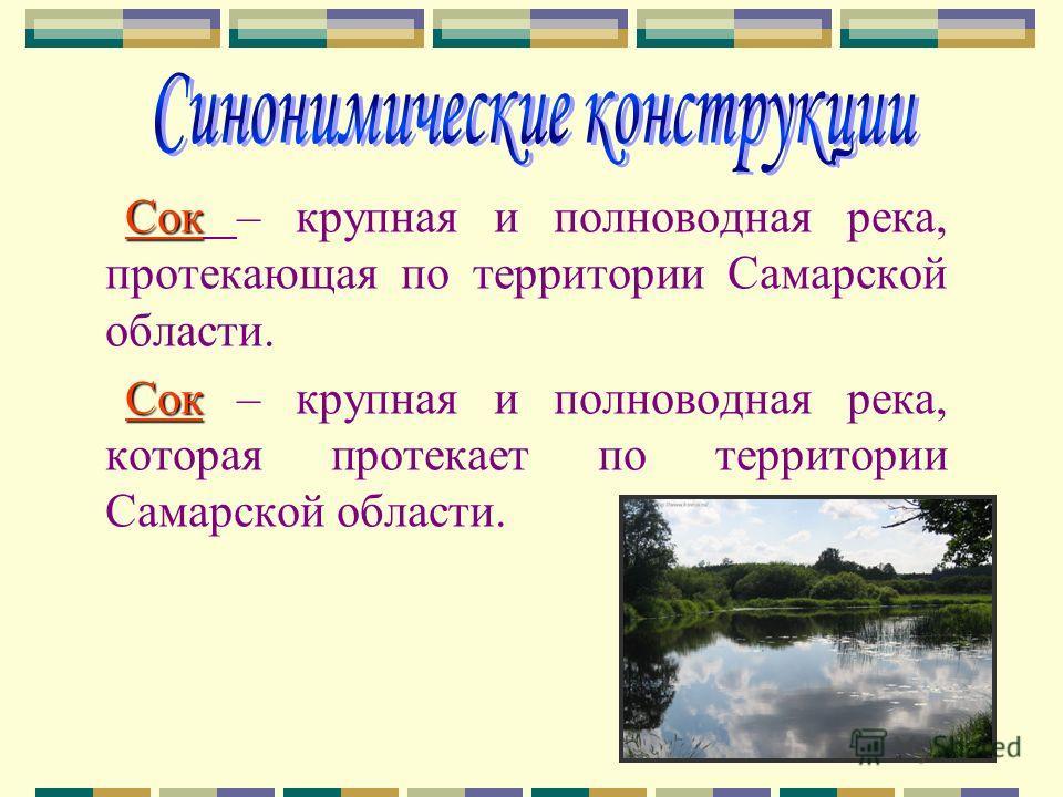 Сок Сок – крупная и полноводная река, протекающая по территории Самарской области. Сок Сок – крупная и полноводная река, которая протекает по территории Самарской области.