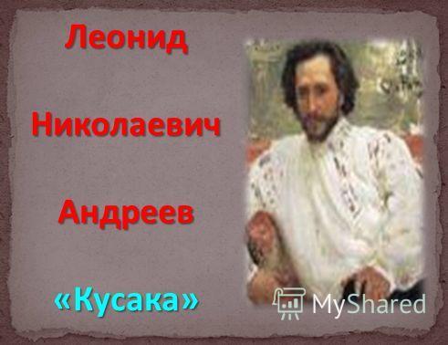 Леонид Николаевич Андреев «Кусака»