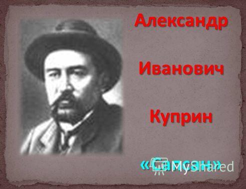 Александр Иванович Куприн «Сапсан»