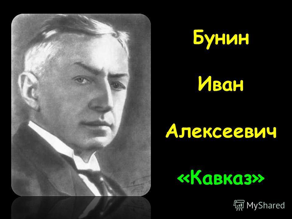 Бунин Иван Алексеевич «Кавказ»