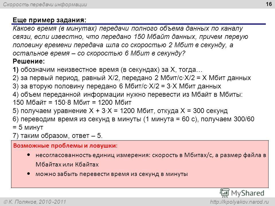 Скорость передачи информации К. Поляков, 2010 -2011 http://kpolyakov.narod.ru Еще пример задания: Каково время (в минутах) передачи полного объема данных по каналу связи, если известно, что передано 150 Мбайт данных, причем первую половину времени пе