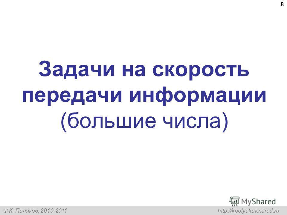 К. Поляков, 2010-2011 http://kpolyakov.narod.ru 8 Задачи на скорость передачи информации (большие числа)