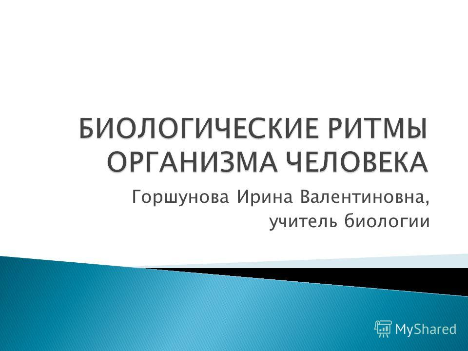 Горшунова Ирина Валентиновна, учитель биологии