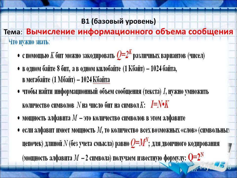 B1 (базовый уровень) Тема: Вычисление информационного объема сообщения