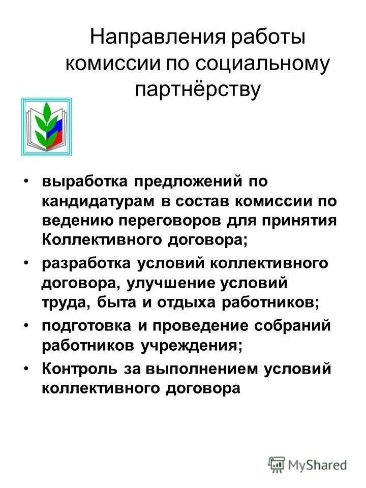 Направления работы комиссии по социальному партнёрству выработка предложений по кандидатурам в состав комиссии по ведению переговоров для принятия Коллективного договора; разработка условий коллективного договора, улучшение условий труда, быта и отды