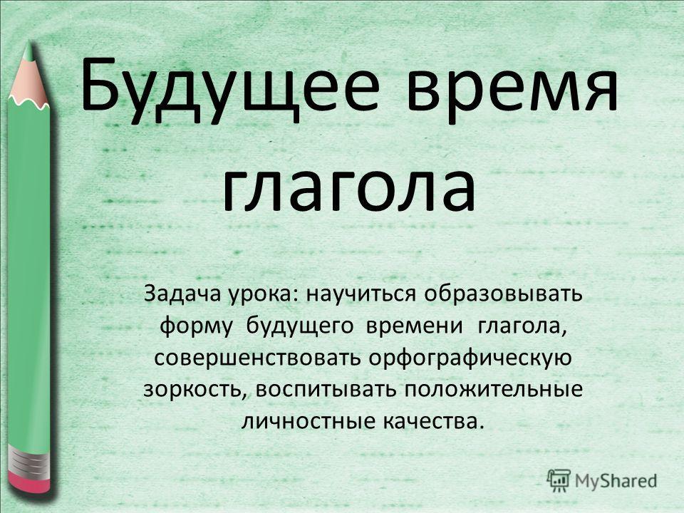 Урок русского языка в 4 классе будущее время презентация