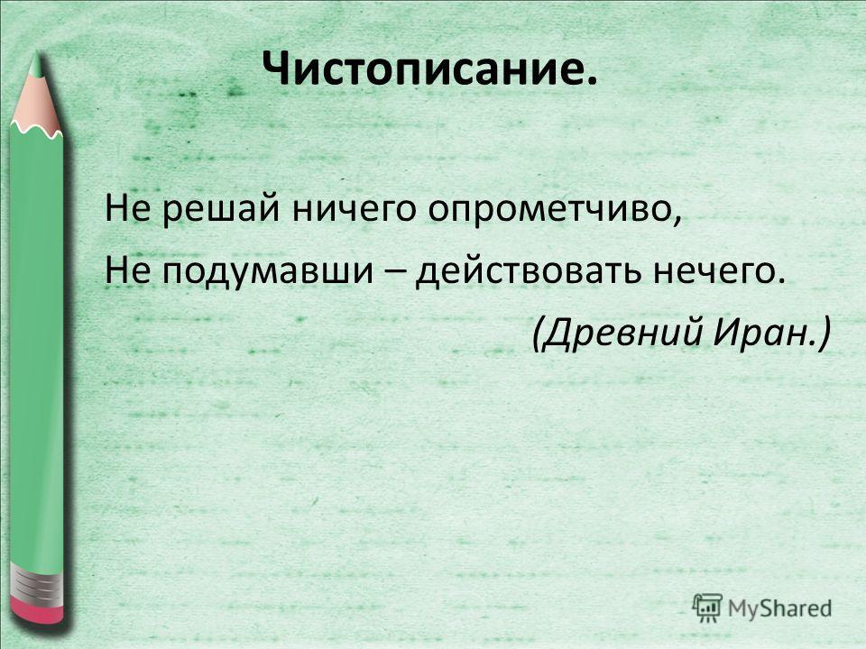 Чистописание. Не решай ничего опрометчиво, Не подумавши – действовать нечего. (Древний Иран.)