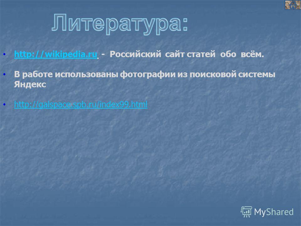 Времени на принятие решения остается мало. В Правительстве России считают вероятность столкновения Апофиса с Землей ничтожно малой. Несмотря на очень небольшую вероятность столкновения астероида с нашей планетой (1 шанс к 45 тысячам), методы астероид
