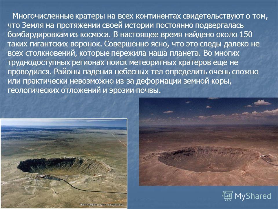 Чапман и Моррисон Чапман и Моррисон считают, что в результате падения астероидов раз в 500000 лет на 3емле происходит глобальная катастрофа. А исполинские глыбы размером в 10 километров и более, которые по статистике падают каждые 100 миллионов лет,