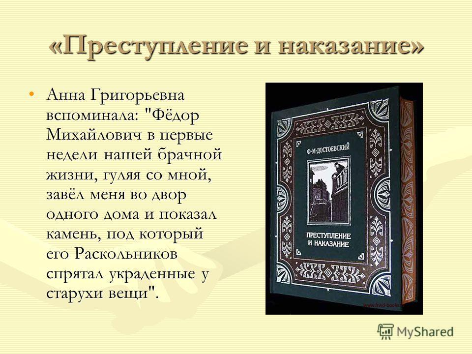 «Преступление и наказание» Анна Григорьевна вспоминала: