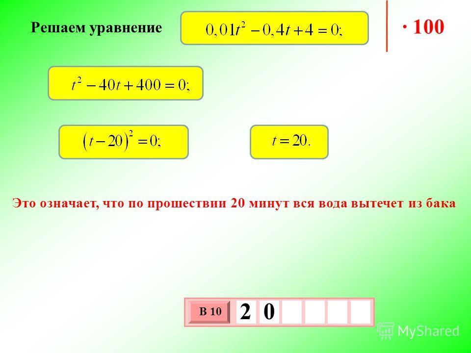 Решаем уравнение 100 Это означает, что по прошествии 20 минут вся вода вытечет из бака 3 х 1 0 х В 10 2 0
