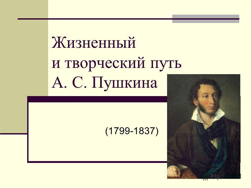 Жизненный и творческий путь А. С. Пушкина (1799-1837)