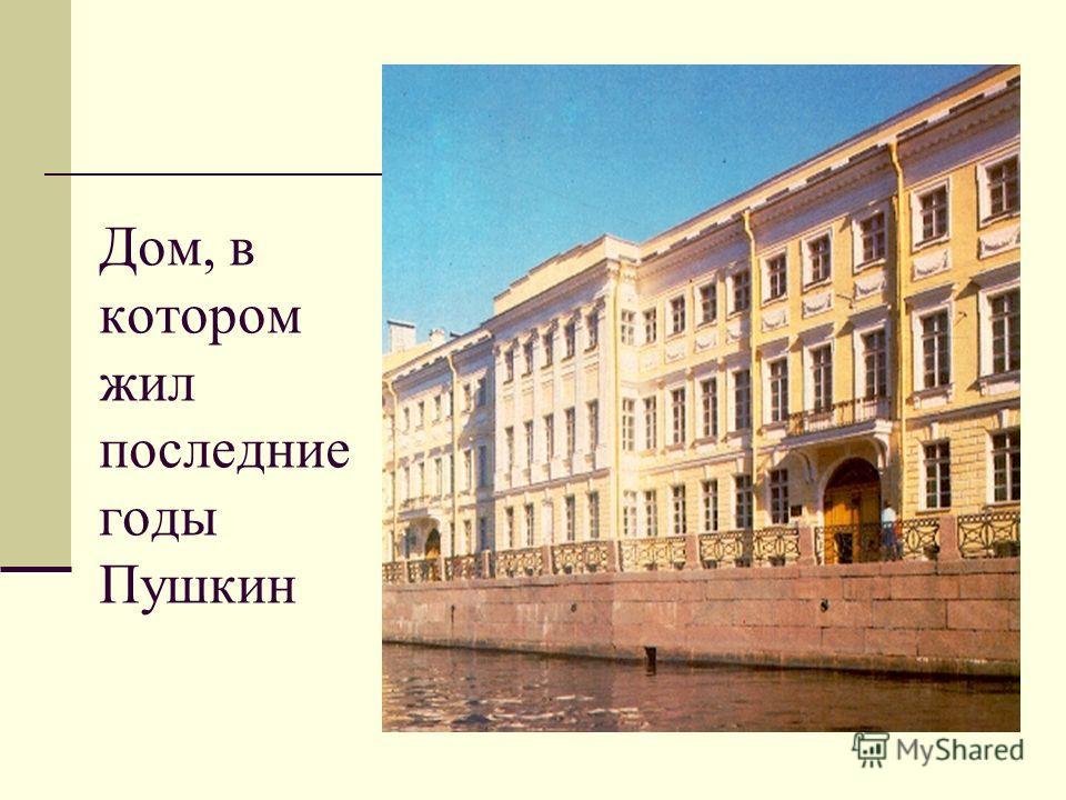 Дом, в котором жил последние годы Пушкин