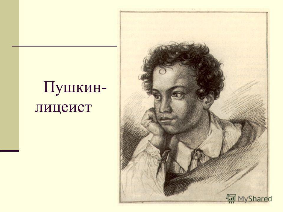 Пушкин- лицеист