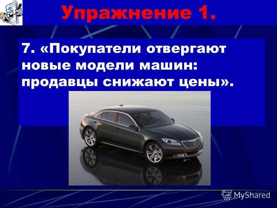 Упражнение 1. 6. «Крупный производитель автомобилей обанкротился, фабрики закрыты».