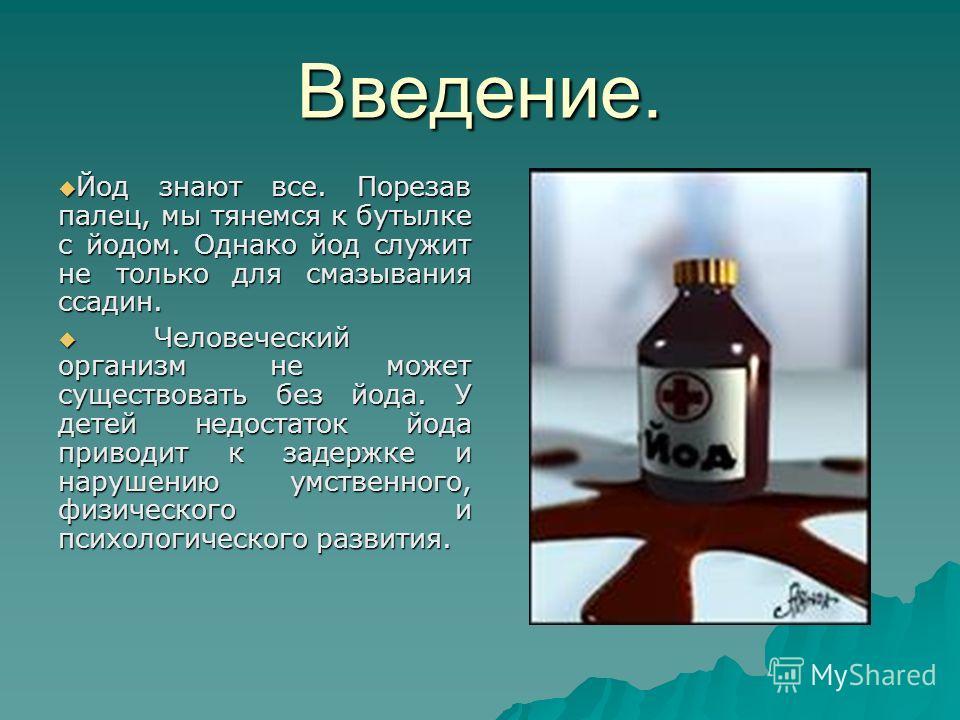 Введение. Йод знают все. Порезав палец, мы тянемся к бутылке с йодом. Однако йод служит не только для смазывания ссадин. Йод знают все. Порезав палец, мы тянемся к бутылке с йодом. Однако йод служит не только для смазывания ссадин. Человеческий орган