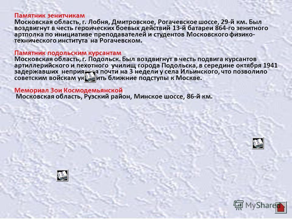Памятник зенитчикам Московская область, г. Лобня, Дмитровское, Рогачевское шоссе, 29-й км. Был воздвигнут в честь героических боевых действий 13-й батареи 864-го зенитного артполка по инициативе преподавателей и студентов Московского физико- техничес