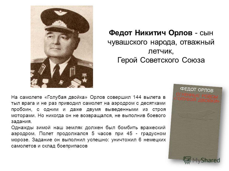 На самолете «Голубая двойка» Орлов совершил 144 вылета в тыл врага и не раз приводил самолет на аэродром с десятками пробоин, с одним и даже двумя выведенными из строя моторами. Но никогда он не возвращался, не выполнив боевого задания. Однажды зимой