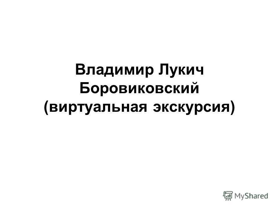 Владимир Лукич Боровиковский (виртуальная экскурсия)
