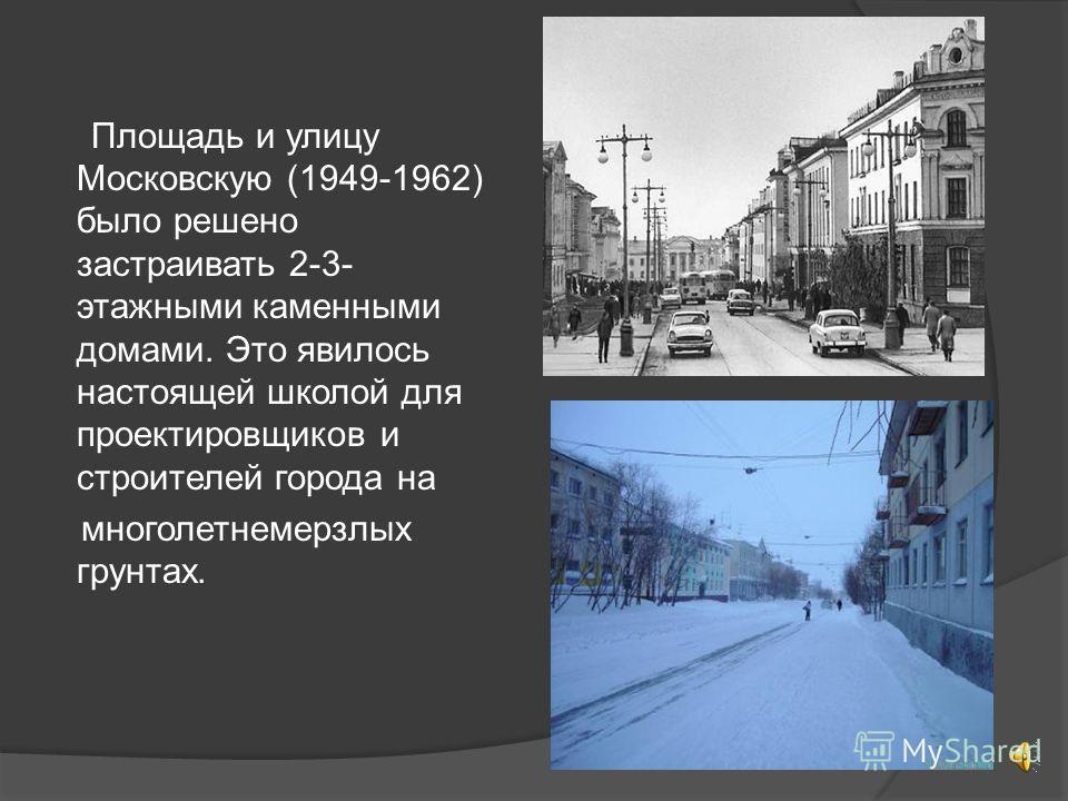 Цель проекта: -проследить историю становления улицы Московской; -Выяснить своеобразие архитектуры улицы.