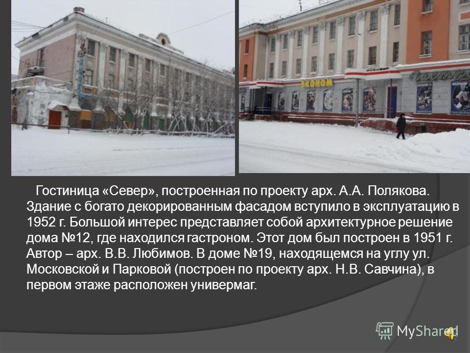 На площади установили памятник И.В Сталину, который после XX съезда партии был заменен (1961) на памятник С.М. Кирову (ск. М.Г. Манизер), аккуратность же точность – дело рук немецких военнопленных. Инициатива мостить улицы шашками, как известно, прин