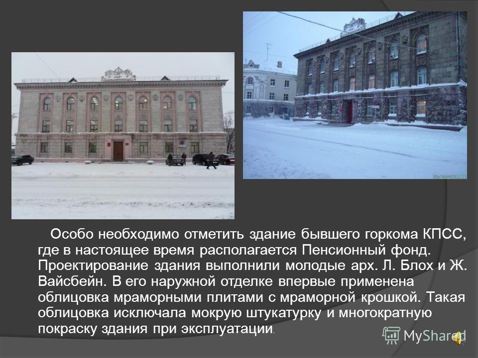 Гостиница «Север», построенная по проекту арх. А.А. Полякова. Здание с богато декорированным фасадом вступило в эксплуатацию в 1952 г. Большой интерес представляет собой архитектурное решение дома 12, где находился гастроном. Этот дом был построен в