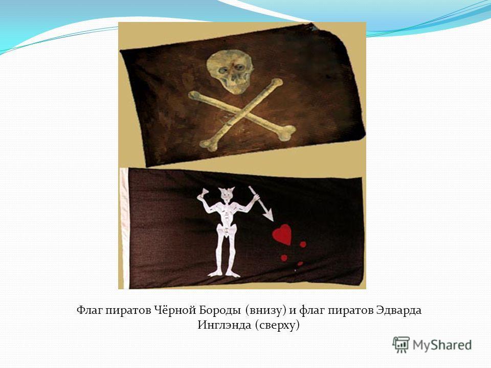 Флаг пиратов Чёрной Бороды (внизу) и флаг пиратов Эдварда Инглэнда (сверху)