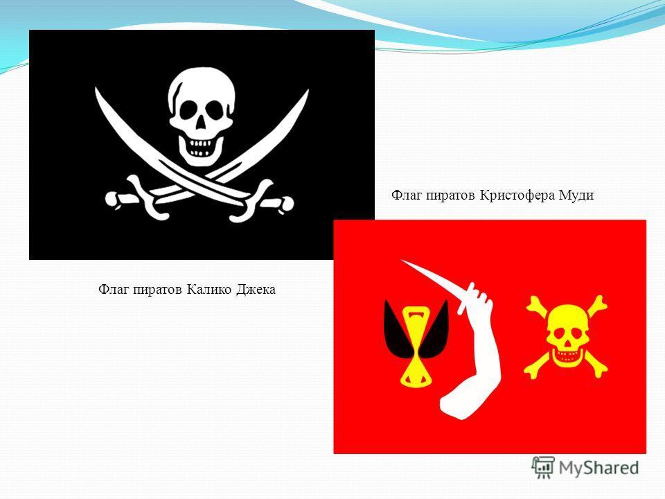 Флаг пиратов Калико Джека Флаг пиратов Кристофера Муди