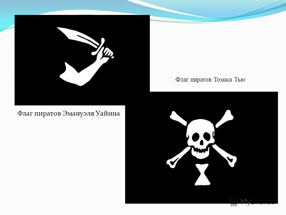 Флаг пиратов Эмануэля Уайнна Флаг пиратов Томаса Тью