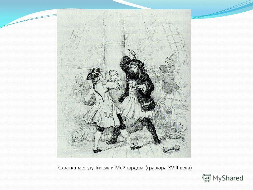 Схватка между Тичем и Мейнардом (гравюра XVIII века)