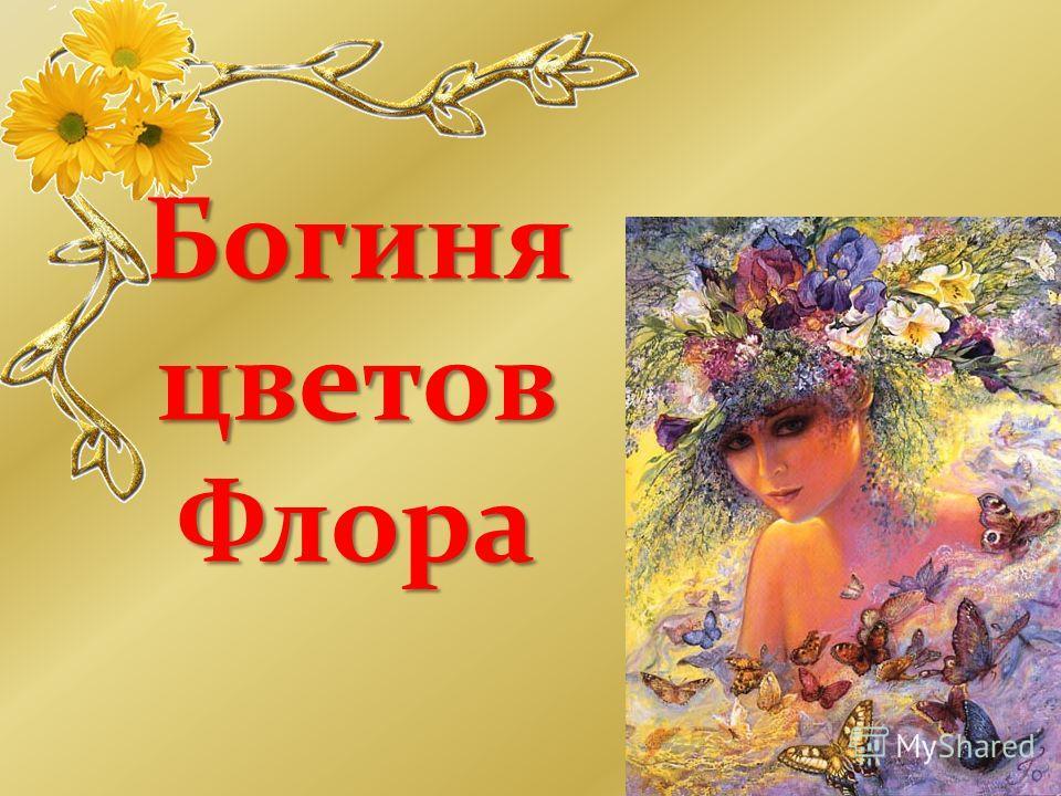 Богиня цветов Флора