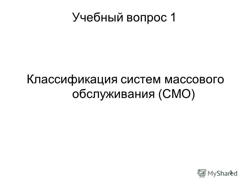 3 Учебный вопрос 1 Классификация систем массового обслуживания (СМО)