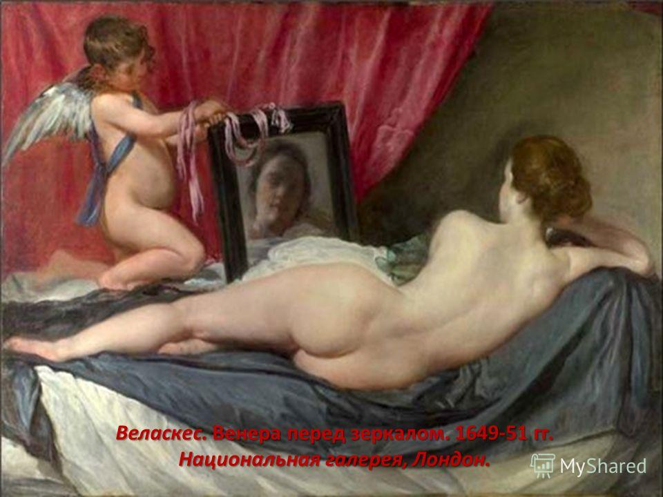 Веласкес. Венера перед зеркалом. 1649-51 гг. Национальная галерея, Лондон.