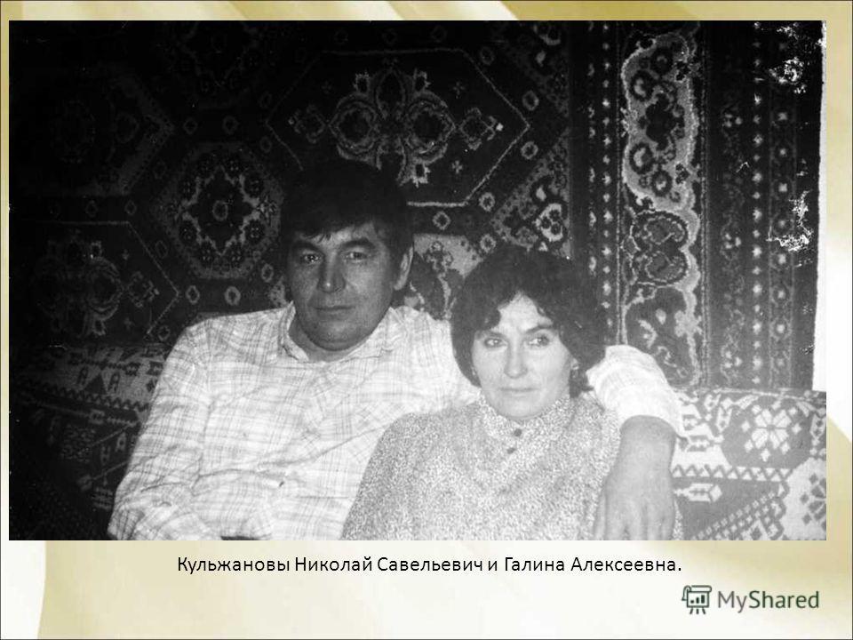 Савельевич и галина алексеевна