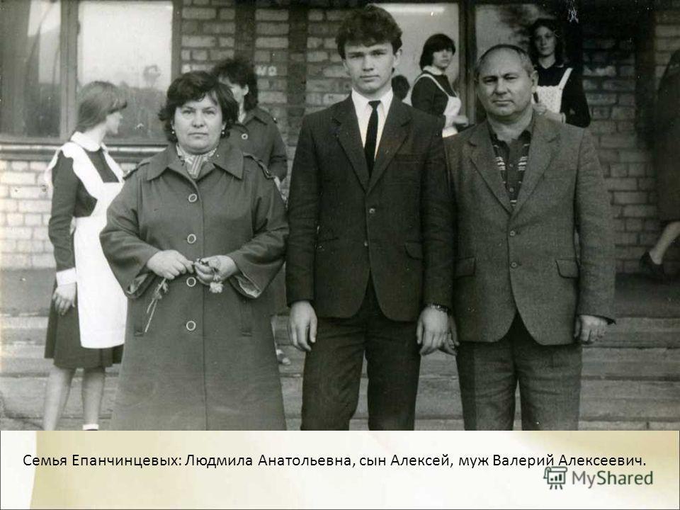 Семья Епанчинцевых: Людмила Анатольевна, сын Алексей, муж Валерий Алексеевич.
